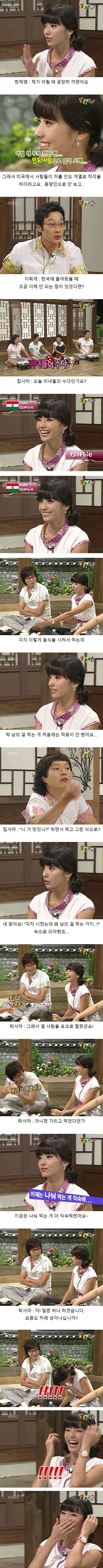 한채영이 한국에 와서 적응하기 힘들었다는 문화 - 꾸르
