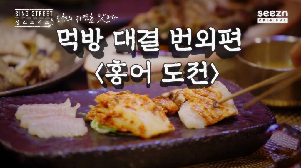삭힌 홍어 처음 먹어보는 러블리즈 류수정 반응 - 꾸르