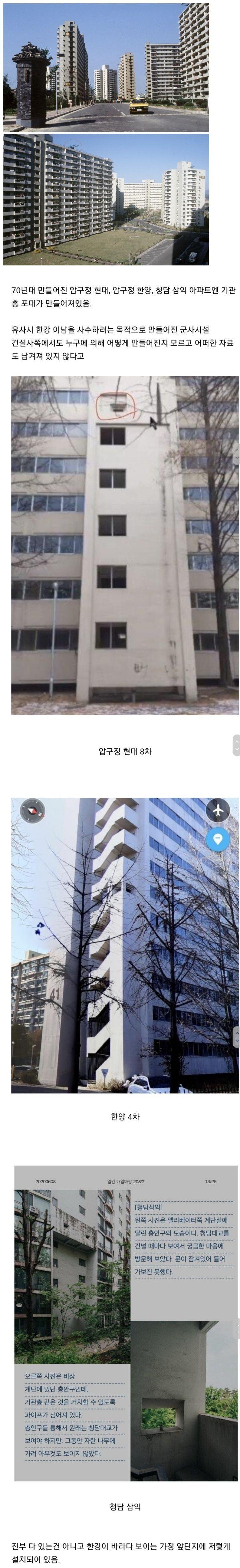 강남 아파트들의 기관총 포대 - 꾸르