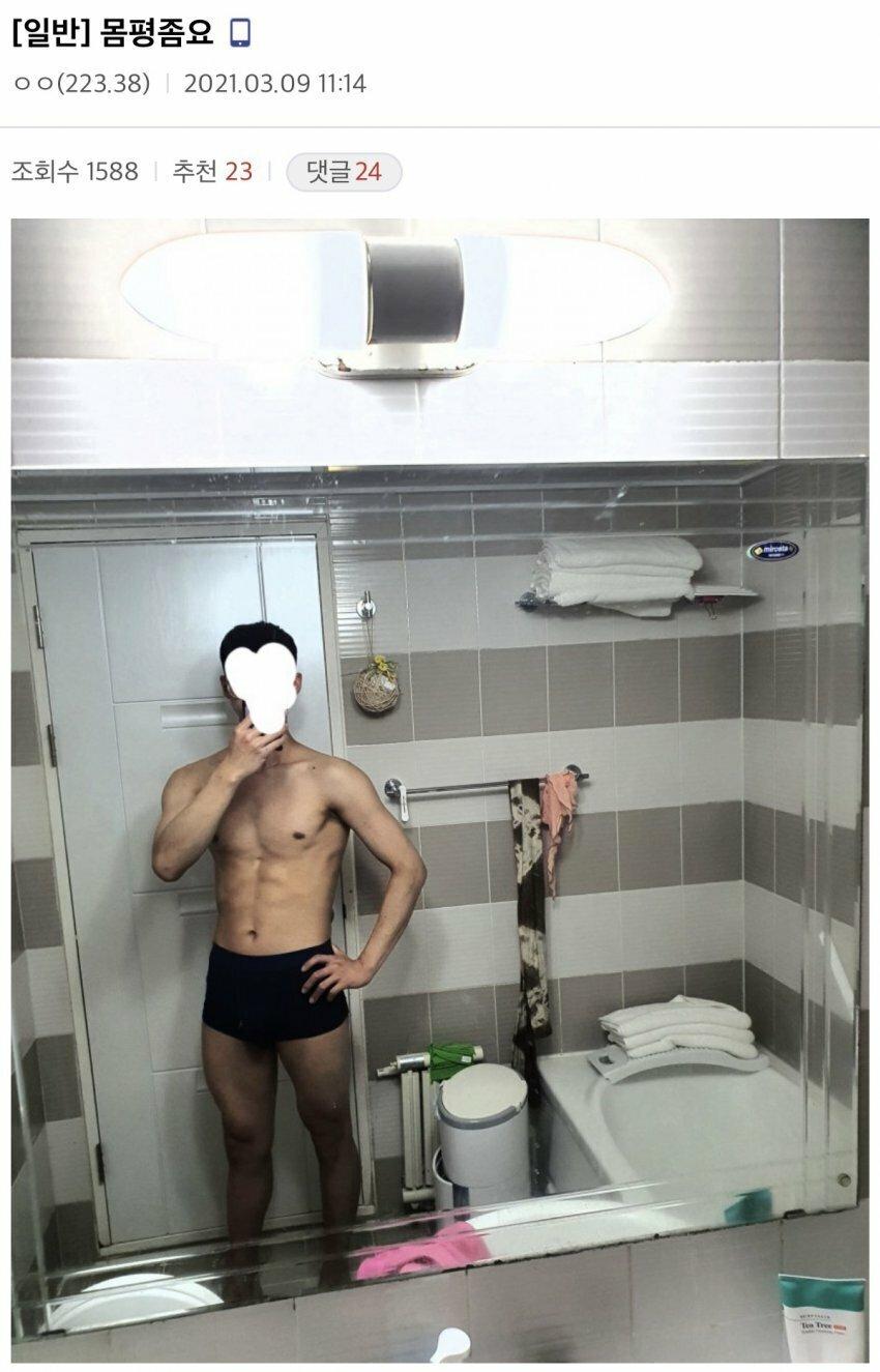 맨몸운동갤러리 검스남 - 꾸르