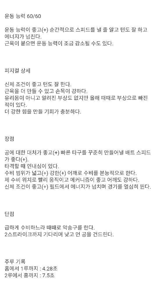 키움, KBO에 김하성 MLB 포스팅 공시 요청 - 꾸르