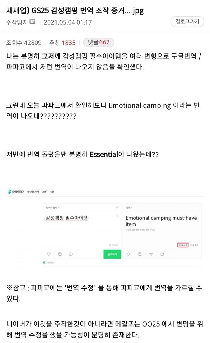 GS25 감성캠핑 번역 조작 증거 - 꾸르