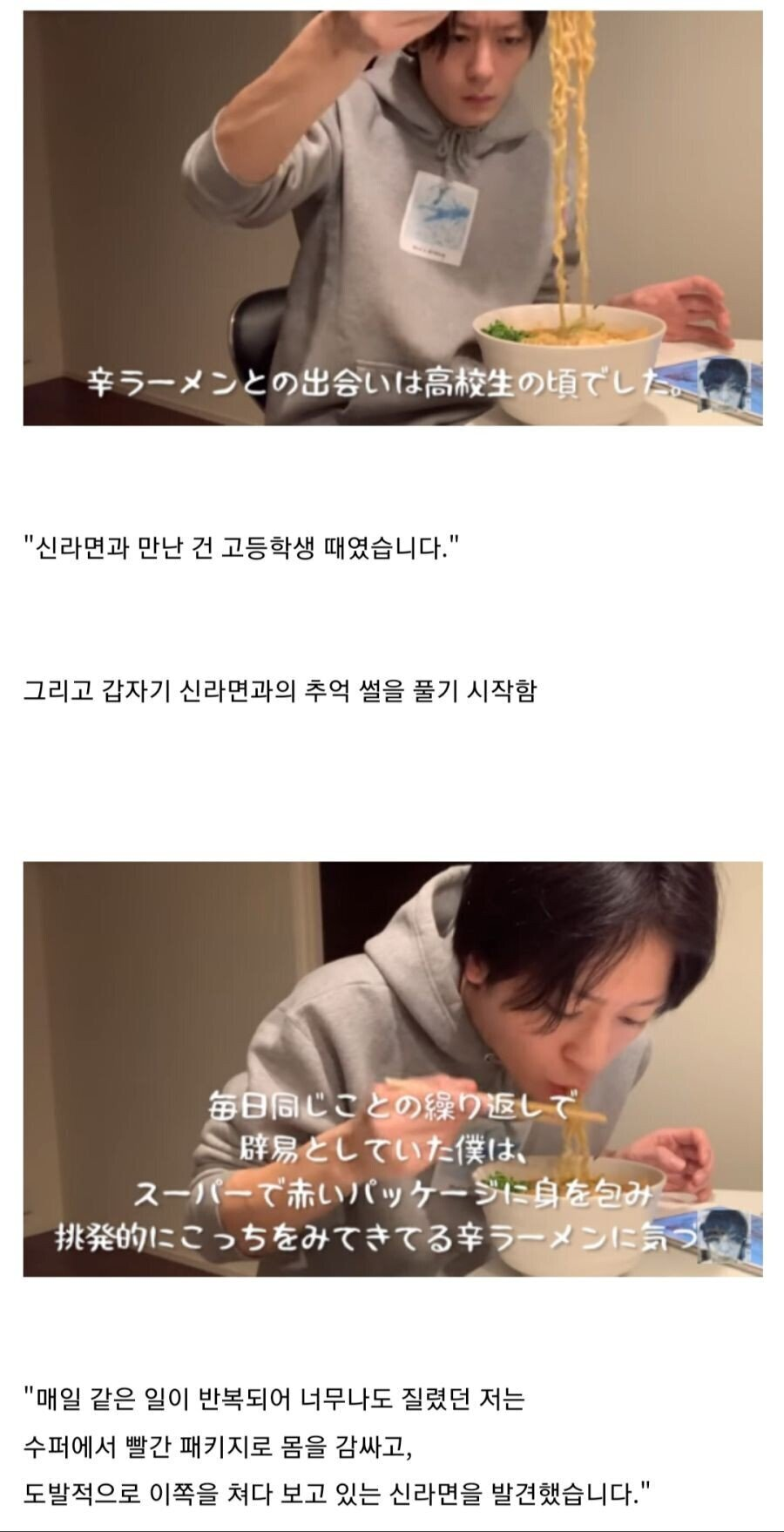 심오한 한국 라면 - 꾸르