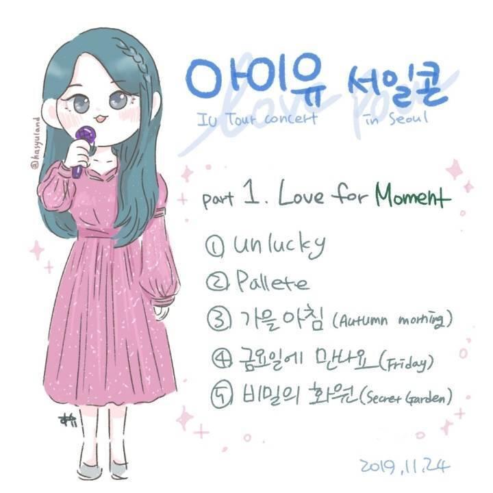 1년전 아이유 서울 콘서트 191124 - 꾸르