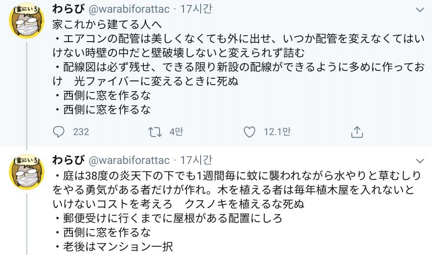 일본 개인주택 거주자의 충고