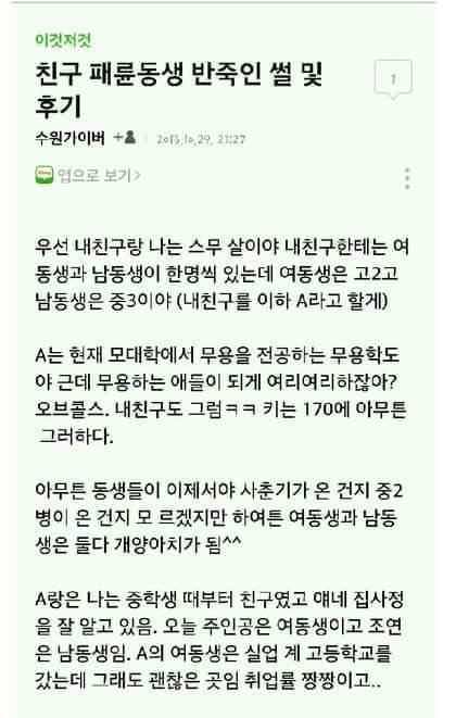 친구가 패륜동생 반죽인 썰 - 꾸르
