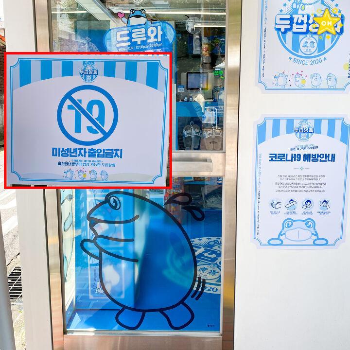 미성년자 입장 불가 하이트진로 두껍상회 - issuetalk.net