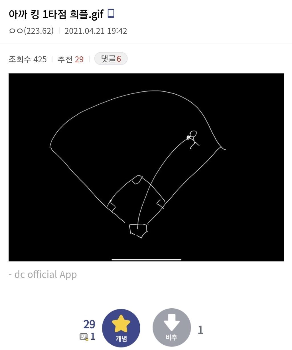 KBO 움짤금지에 미쳐버린 야구팬들 - 꾸르
