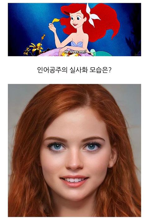 AI로 실사화시킨 디즈니 캐릭터들 - 꾸르