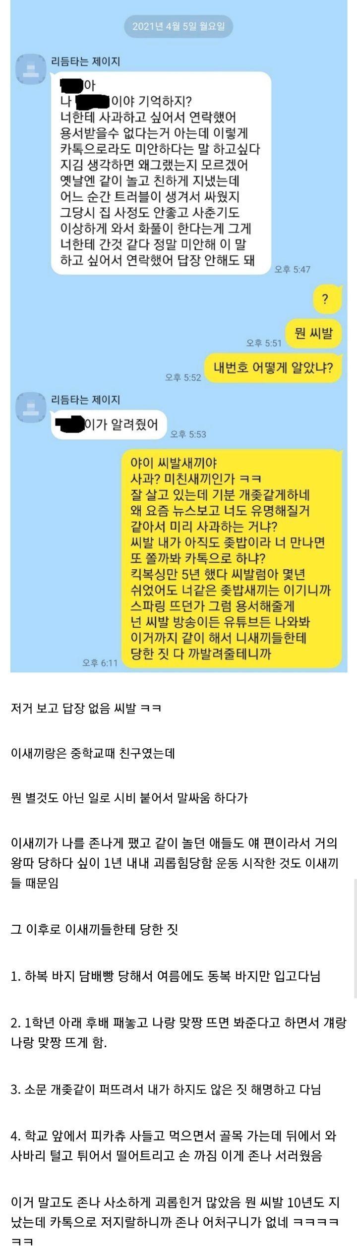 학폭 가해자한테 카톡 온 헬갤러 - 꾸르