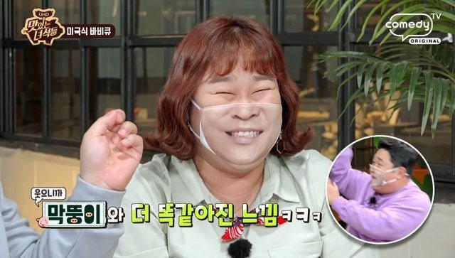 맛있는녀석들 김민경 문세윤 뚱플갱어 -