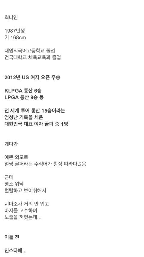 얼짱 여자골퍼 최나연의 반전 몸매 - 곰타이