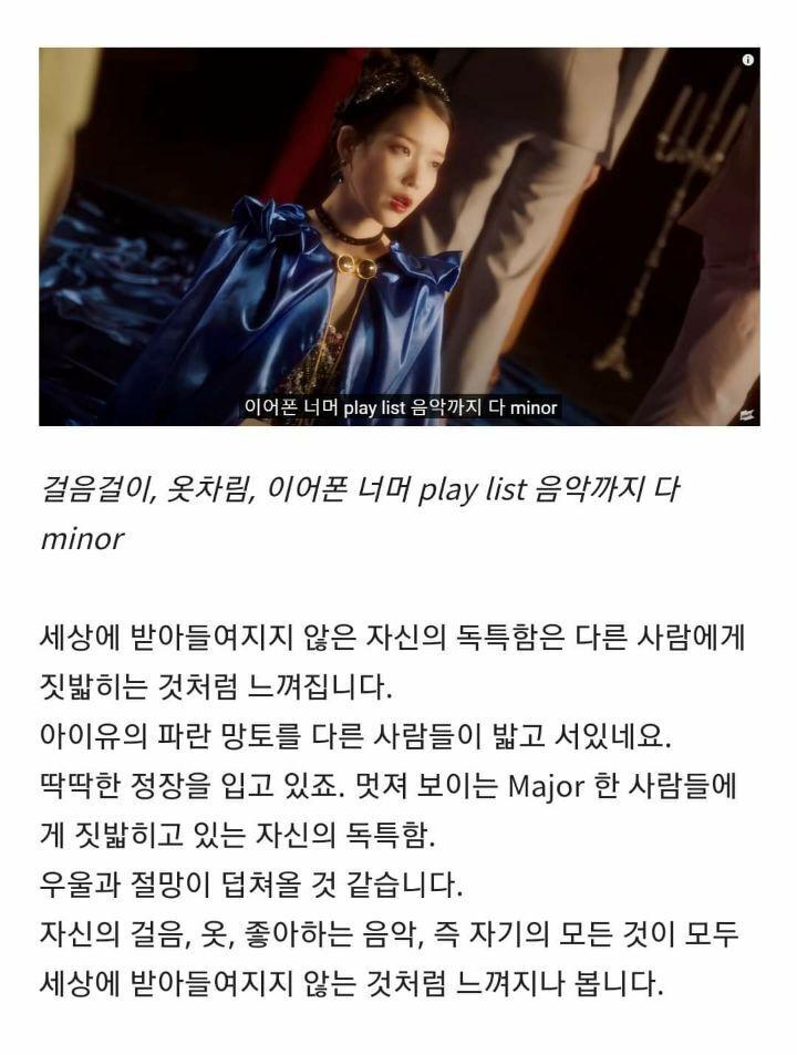 정신과 의사가본 아이유 Celebrity 뮤비 리뷰 - 꾸르