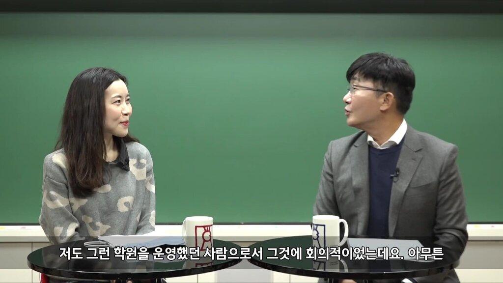 영어강사 김기훈이 대치동을 떠난 이유 - 꾸르