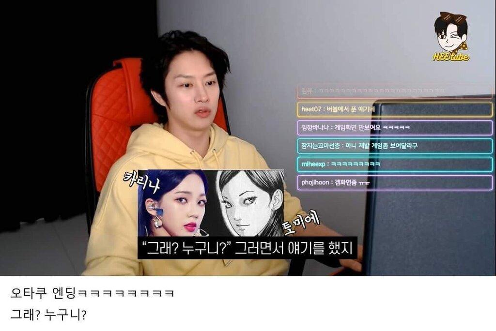 에스파 카리나를 처음 본 김희철 - 꾸르