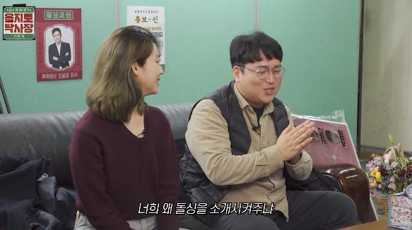 탁재훈을 빵 터지게 만든 소개팅 어플 직원 - 꾸르