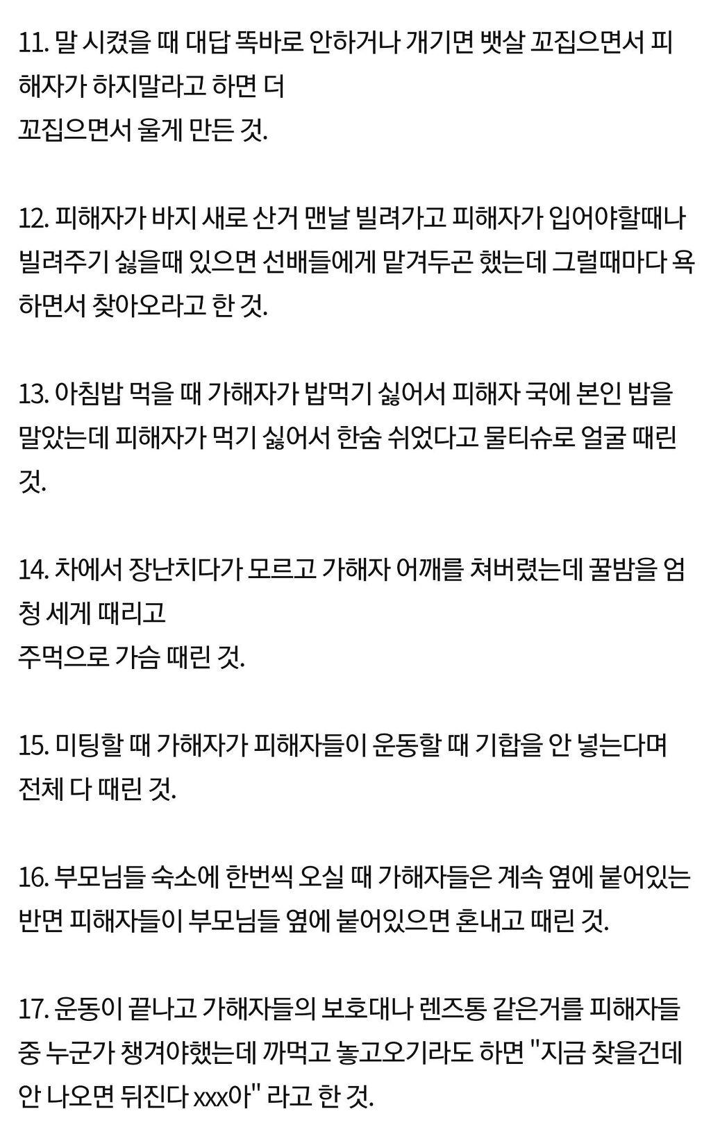 쌍둥이 여자배구 선수 이재영, 다영 학교폭력 피해자 글 - 꾸르