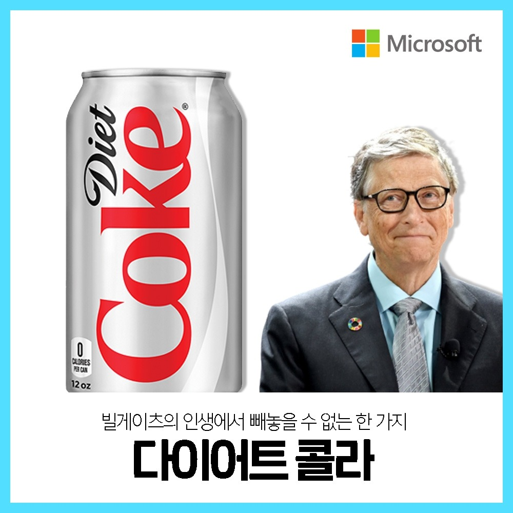테슬라부터 페이스북까지, CEO가 사랑한 음료6