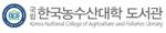 한국농수산대학도서관