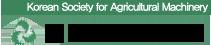 한국농업기계학회