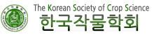 한국작물학회