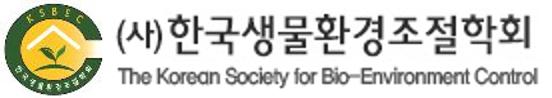 한국생물환경조절학회