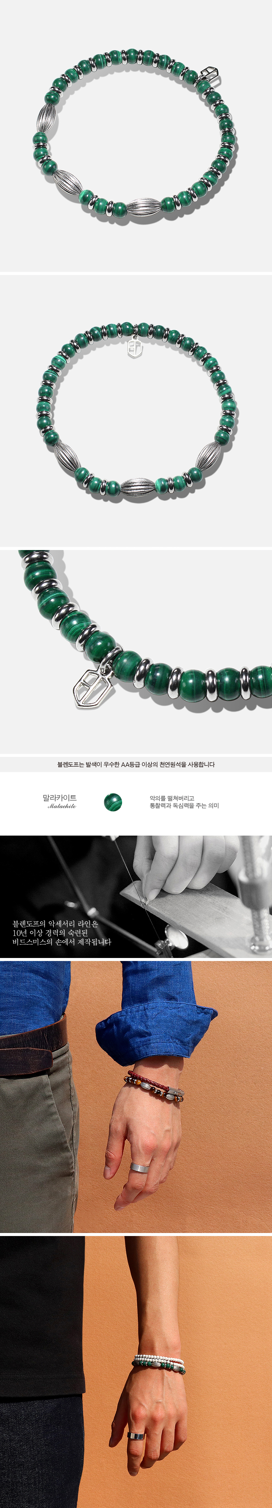 블렌도프(BLENDOFF) Corrugate Beads Bracelet [6mm Malachite]