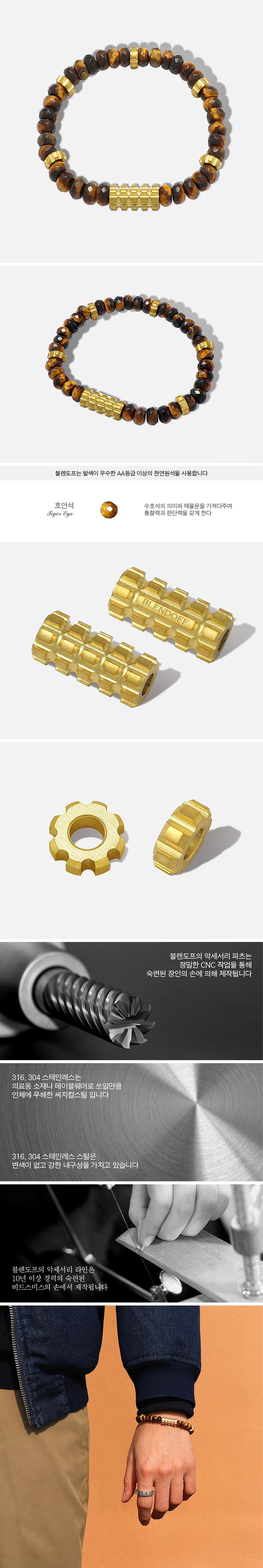 블렌도프(BLENDOFF) Gear Beads Bracelet [8mm Rondelle Tiger Eye]