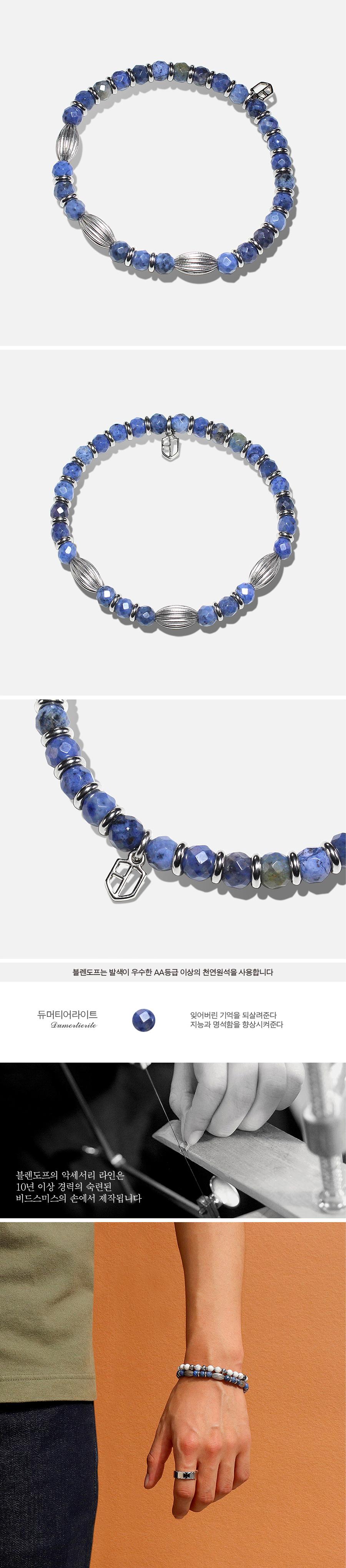 블렌도프(BLENDOFF) Corrugate Beads Bracelet [6mm Dumortierite]