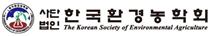 한국환경농학회
