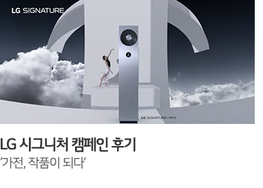 LG 시그니처 캠페인 후기