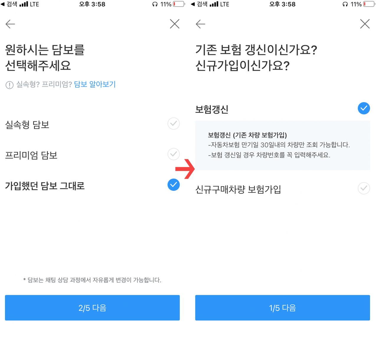 카닥 앱 자동차보험 비교 신청 화면