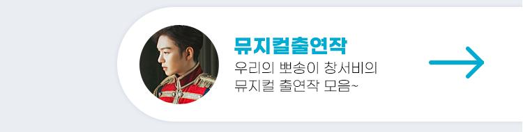 뮤지컬출연작
