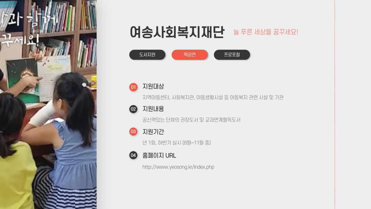 여송사회복지재단, 도서지원