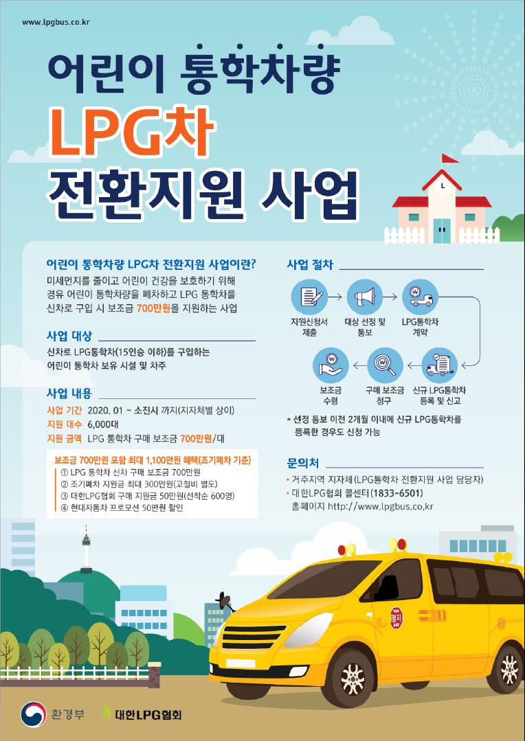 어린이 통학차량 LPG차 전환지원 사업