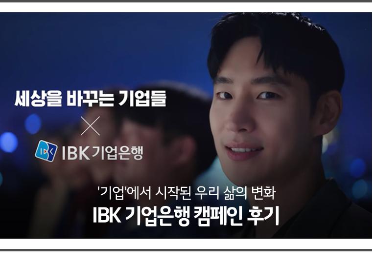 IBK 기업은행 캠페인 후기