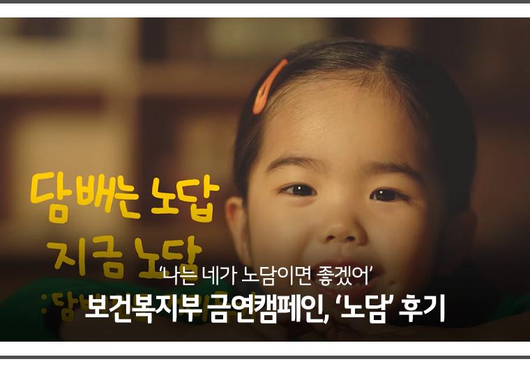 보건복지부 금연캠페인, '노담' 후기