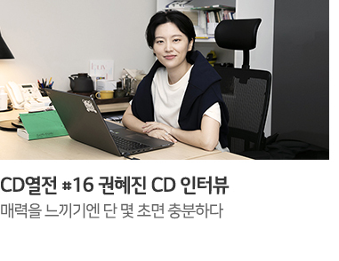 CD 열전 권혜진 CD 인터뷰