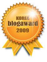 2009 대한민국 블로그 어워드 우수상 엠블럼