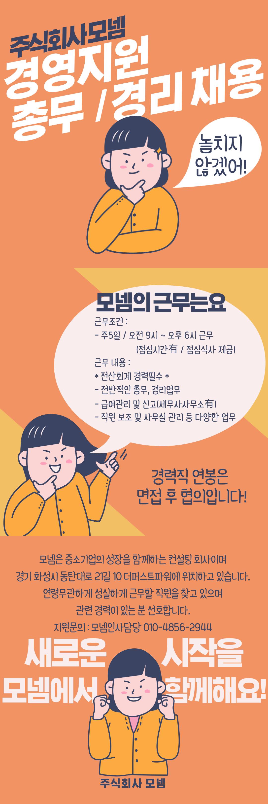 모넴_경리3.png