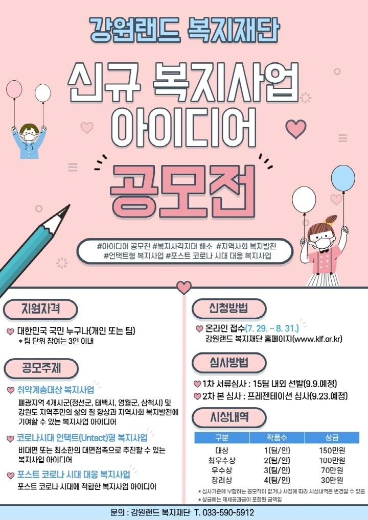 강원랜드복지재단 신규 복지사업 아이디어 공모