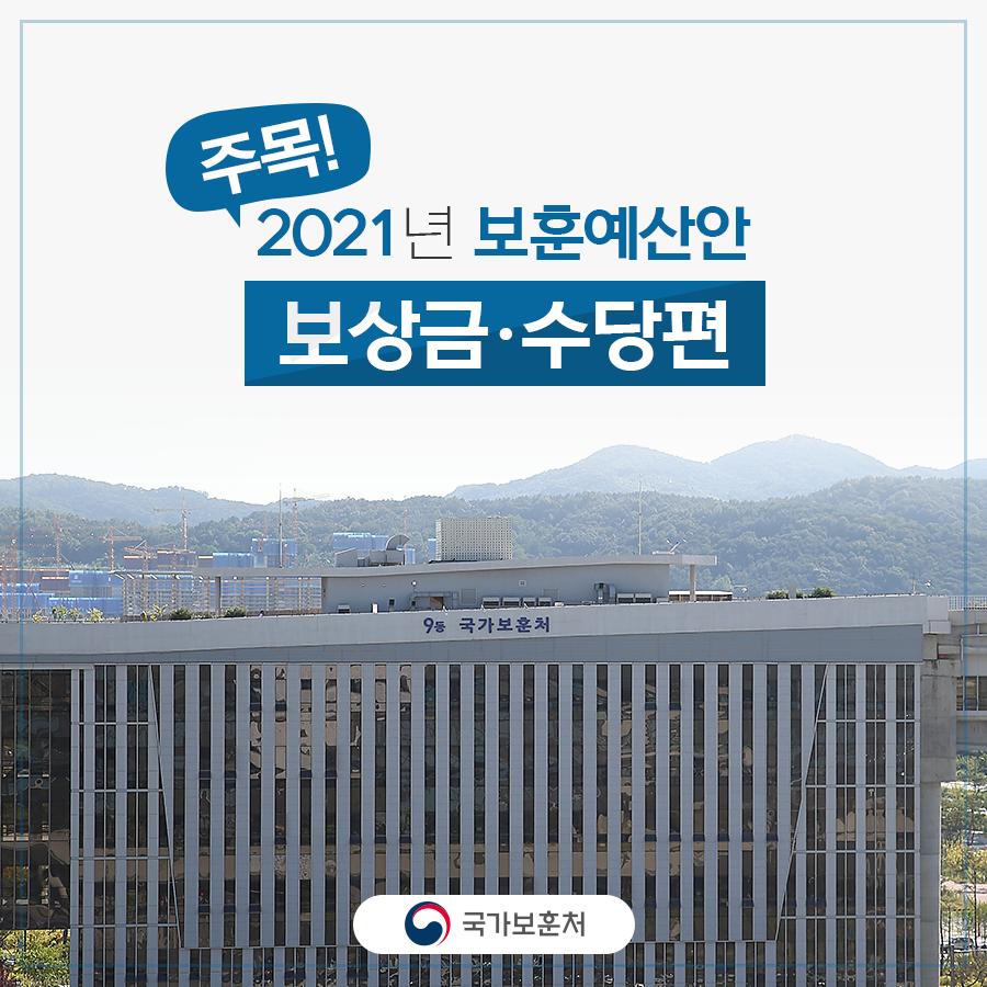 2021년 보훈예산안 카드뉴스 국가유공자 보훈대상자 보훈보상금, 의료, 교통, 현충시설등