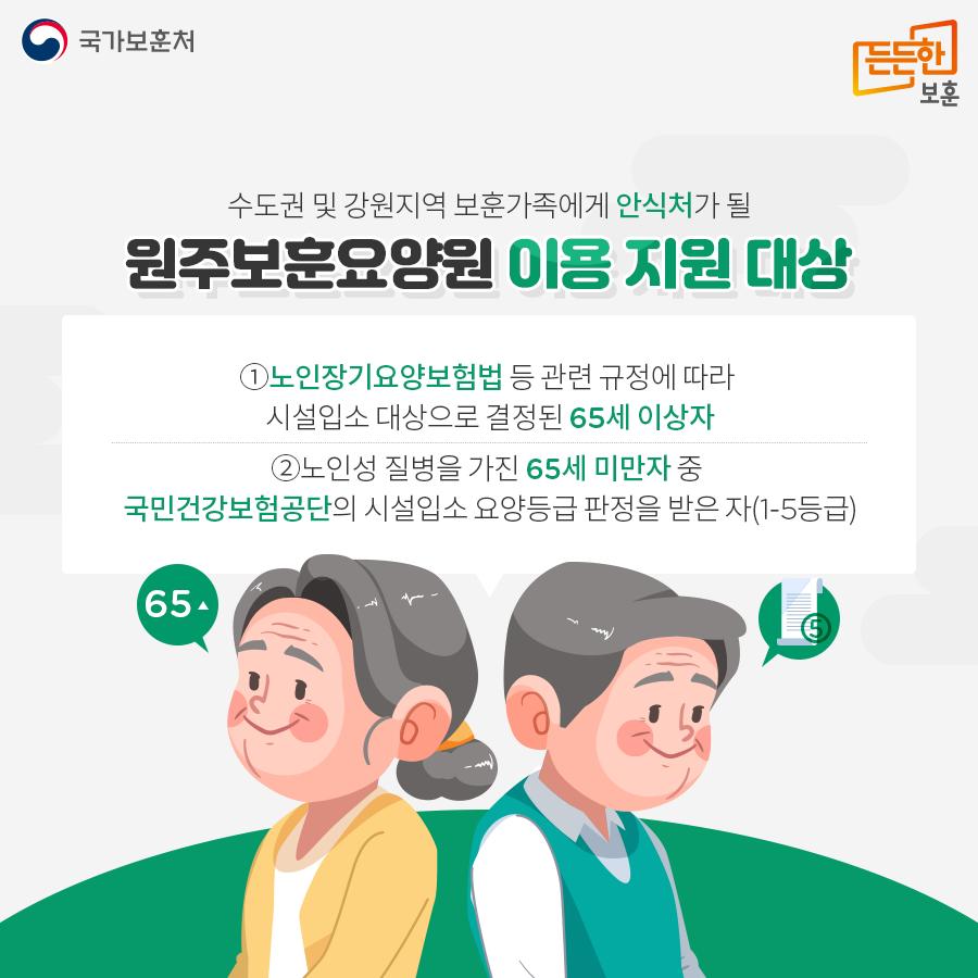 국가유공자 원주보훈요양원 입소 신청접수