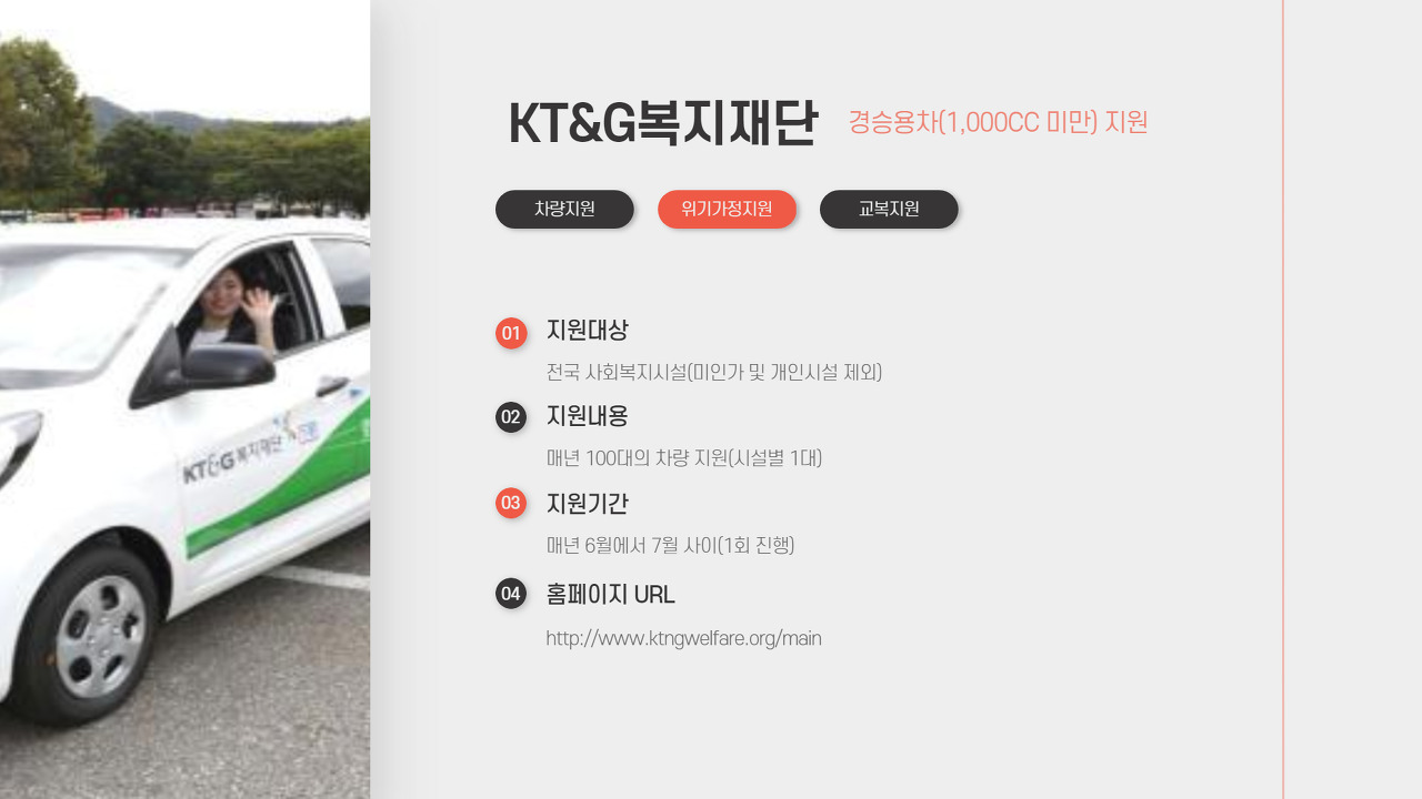 KTnG복지재단 차량지원