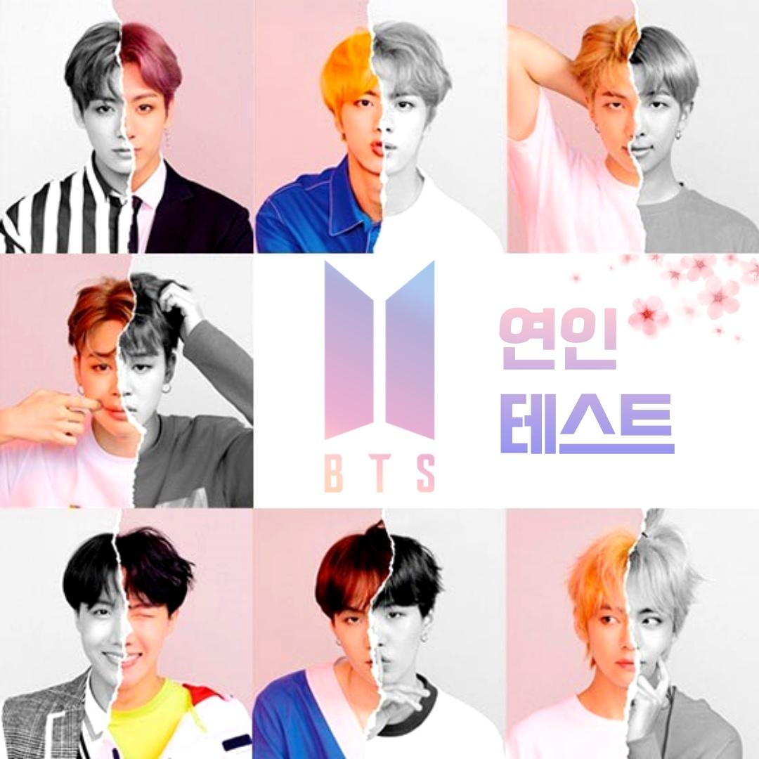 BTS 연인테스트