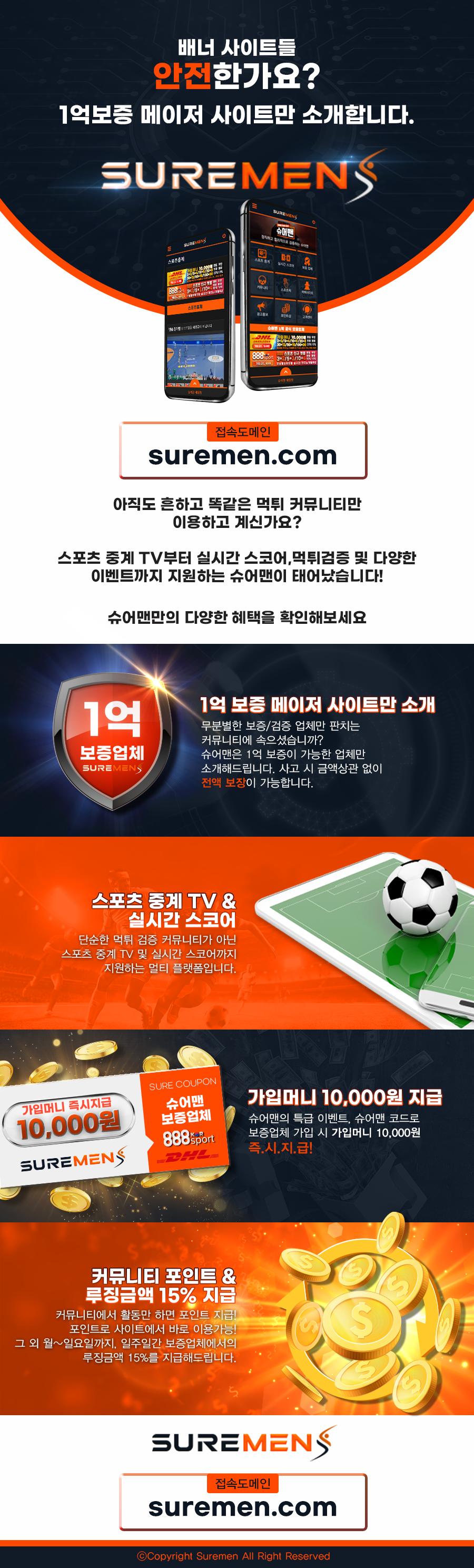 ✅가입머니 1만원 증정✅스포츠 실시간 중계✅ 슈,어,맨 1억보증 먹튀검증 커뮤니티✅
