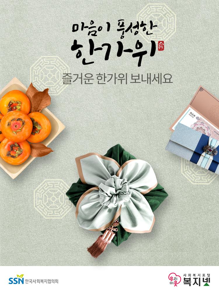 2019년 추석명절 인사 마음이 풍성한 한가위 즐거운 한가위 보내세요 SSN한국사회복지협의회 우리이웃사회복지포털복지넷