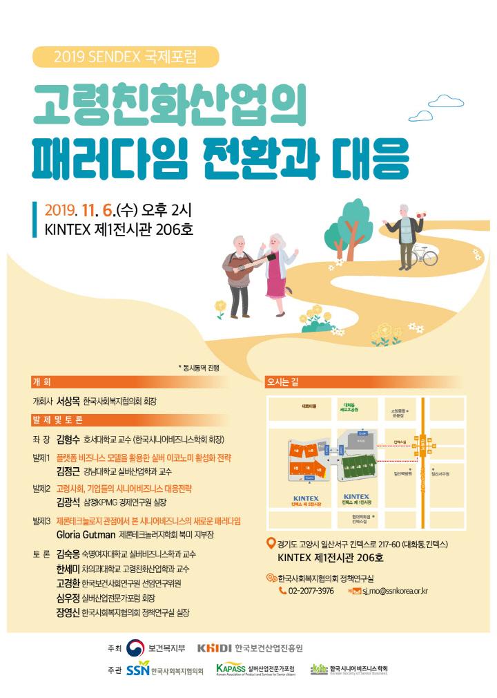 2019 SENDEX 국제포럼 참석 안내