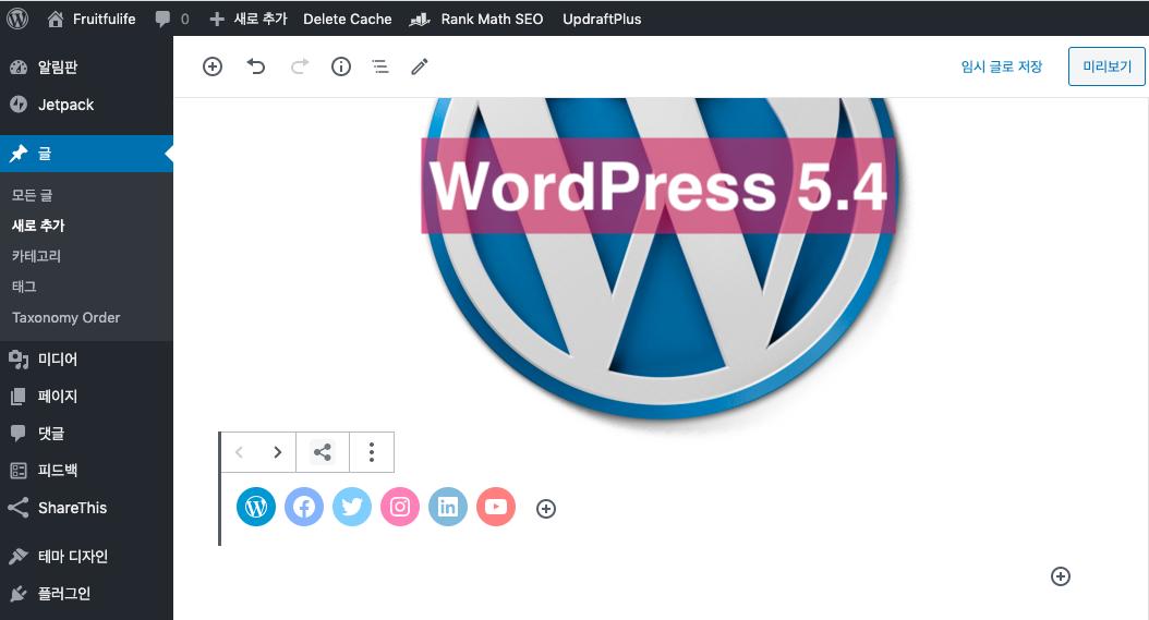 워드프레스 5.4 업데이트 3
