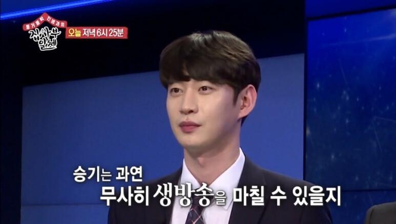 집사부일체 차은우 이승기 김윤상 아스트로 가수 아이돌 8시 ...